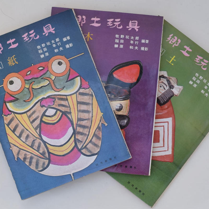 郷土玩具 紙・木・土 3冊セット