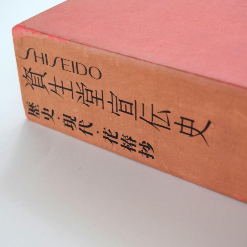 資生堂宣伝史