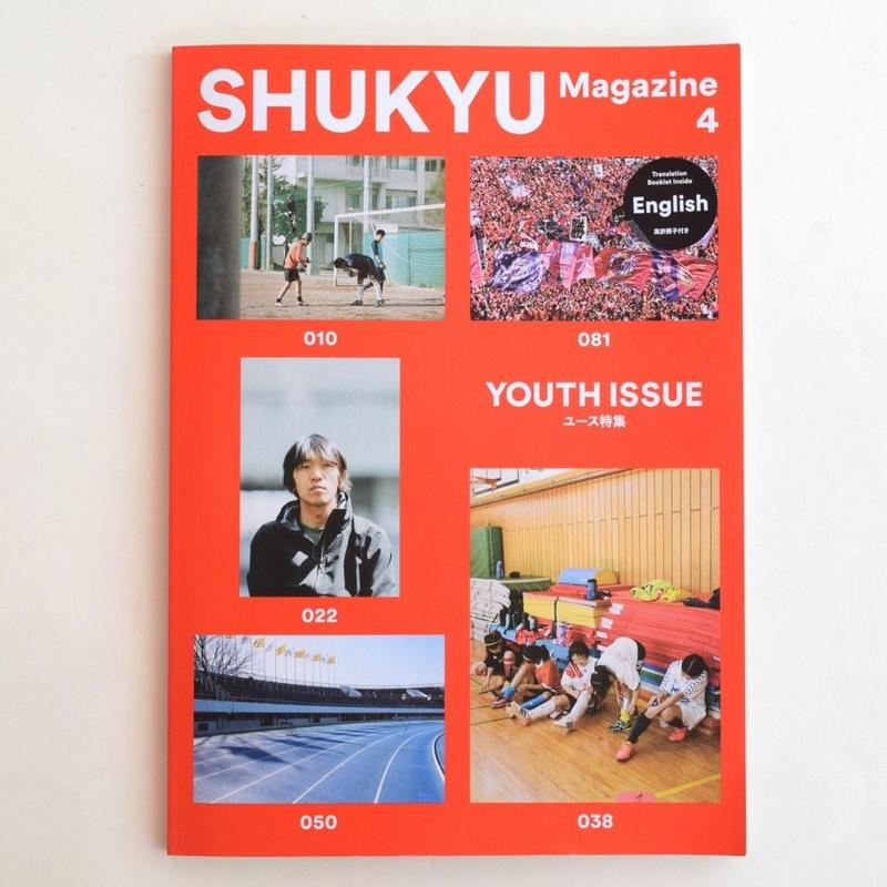 SHUKYU Magazine No.4 YOUTH ISSUE
