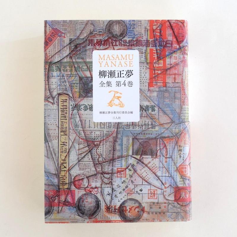 柳瀬正夢全集 第4巻 1934-1945年