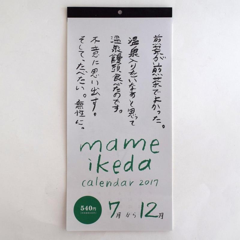 マメイケダ カレンダー 2017 7月から12月