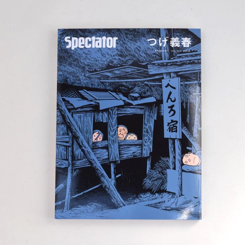 spectator 特集:つげ義春