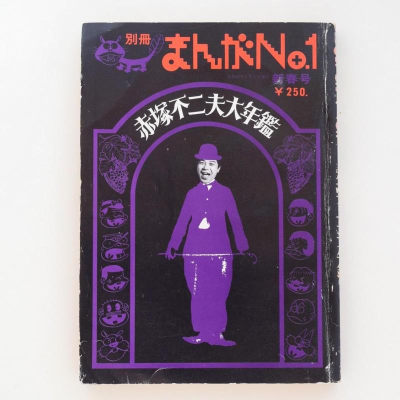 まんが NO.1 別冊 赤塚不二夫大年鑑