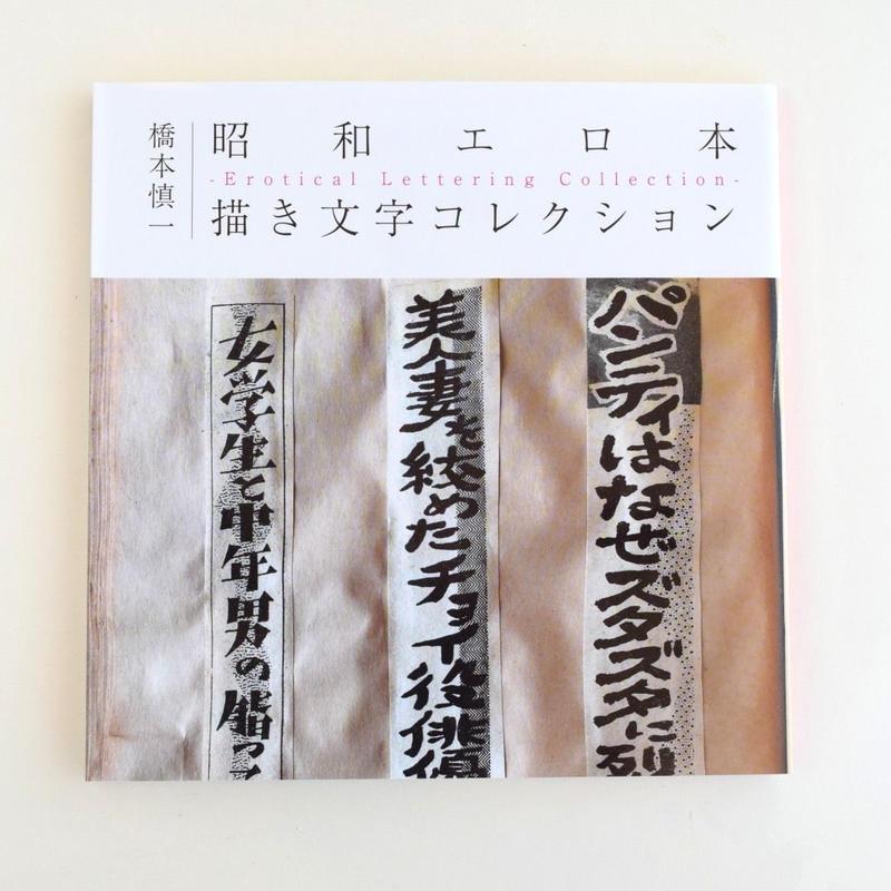 昭和エロ本描き文字コレクション