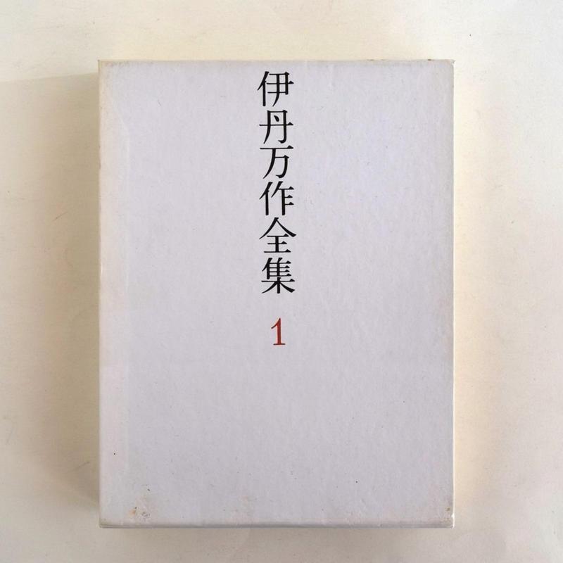 新装版 伊丹万作全集 全三巻セット
