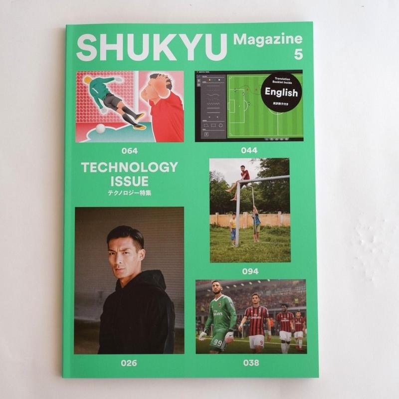 SHUKYU Magazine No.5 TECHNOLOGY ISSUE