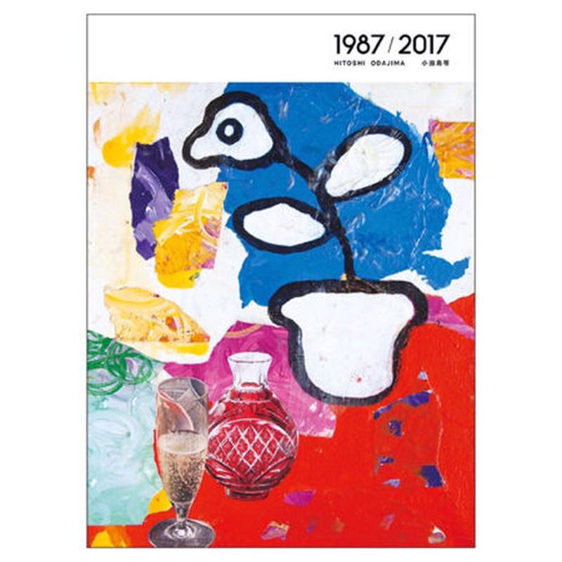 小田島等画集 1987/2017