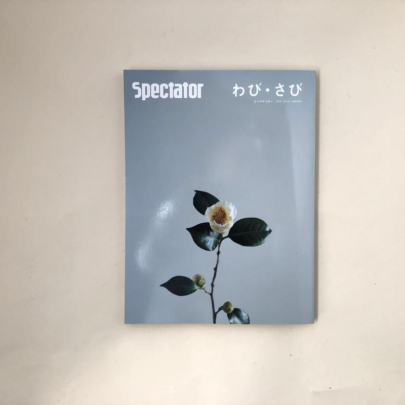 spectator 特集:わび・さび