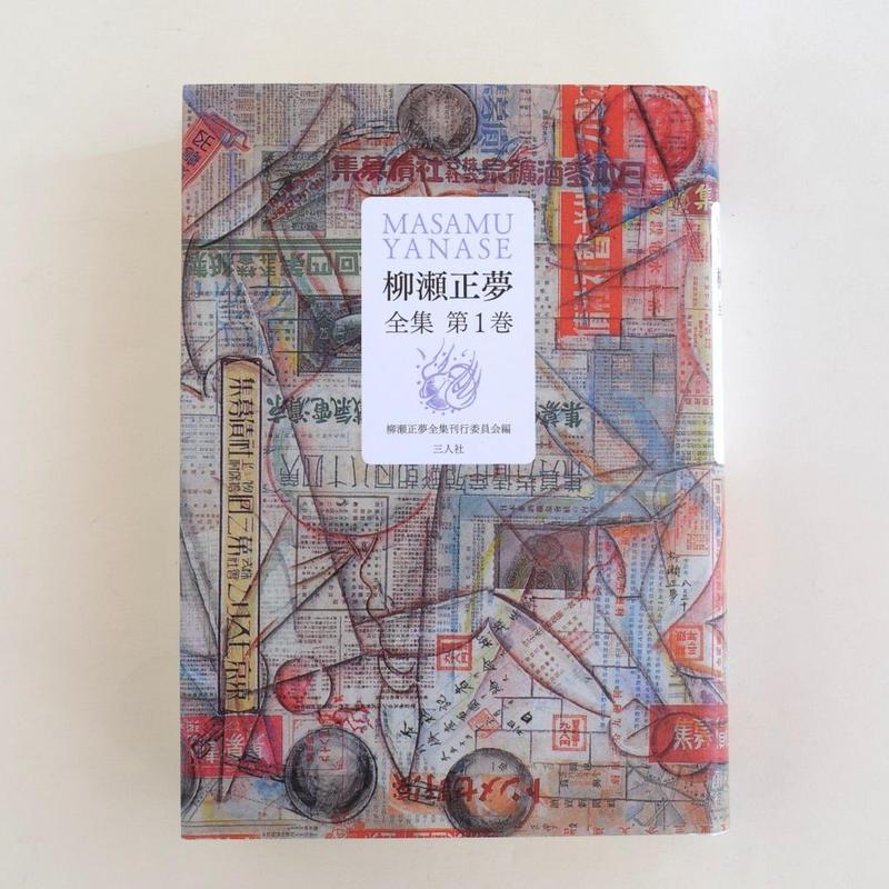 柳瀬正夢全集 第1巻 1916-1927