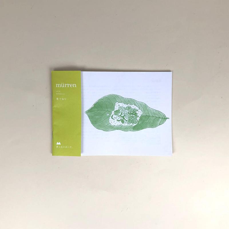 murren vol.24 特集:葉で包む