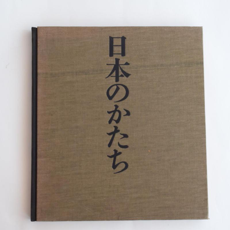 日本のかたち 英語版
