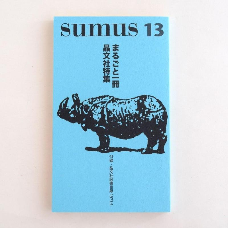 sumus 13 まるごと一冊晶文社特集