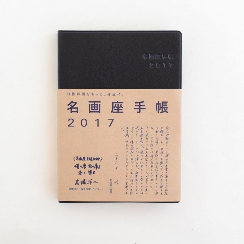 名画座手帳 2017