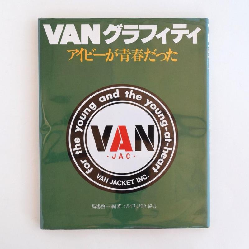 VANグラフィティ