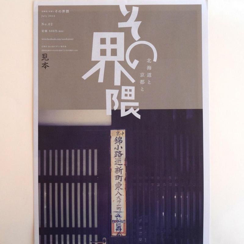 北海道と京都と その界隈 No.2
