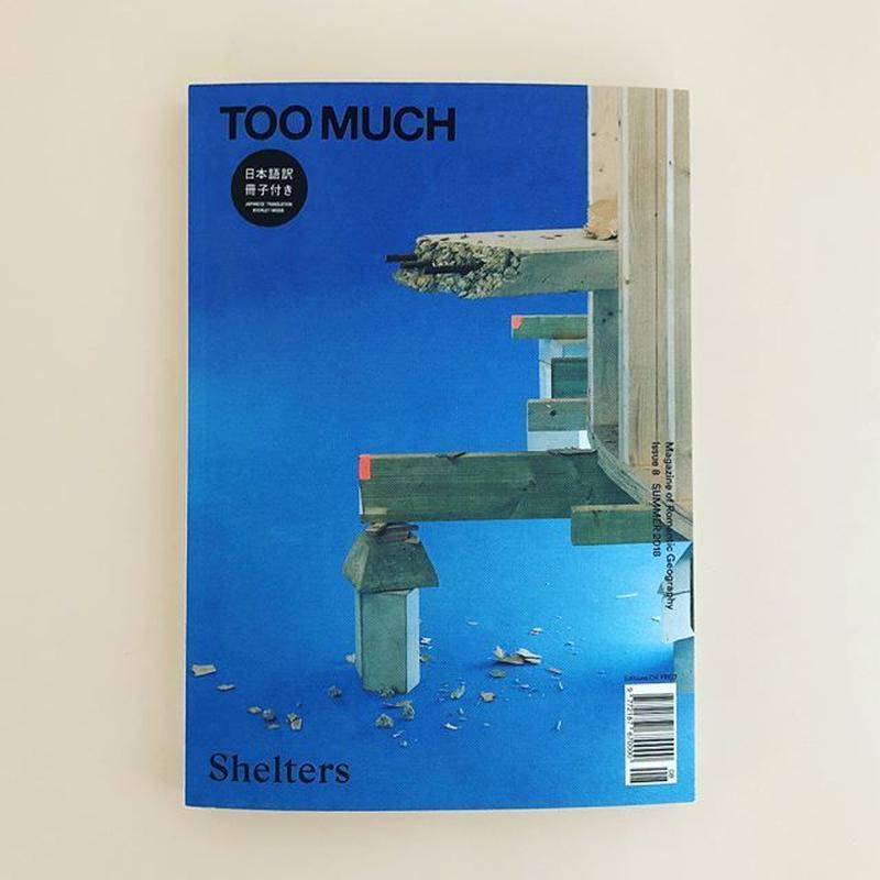 "TOO MUCH Magazine Issue 8 ""Shelters"""