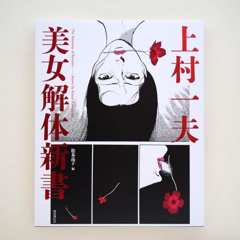 上村一夫 美女解体新書