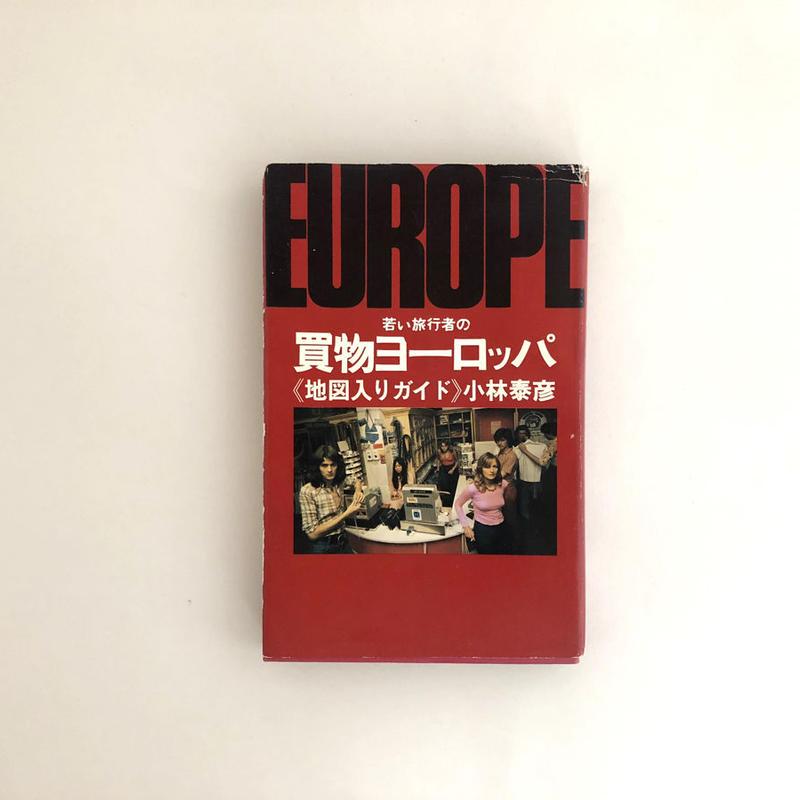 若い旅行者の買物ヨーロッパ