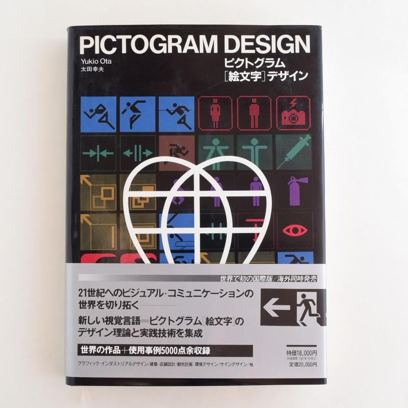 ピクトグラム[絵文字]デザイン