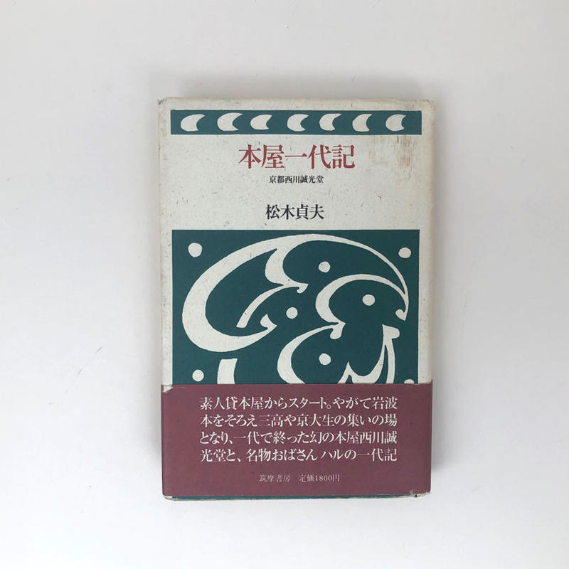 本屋一代記 京都西川誠光堂