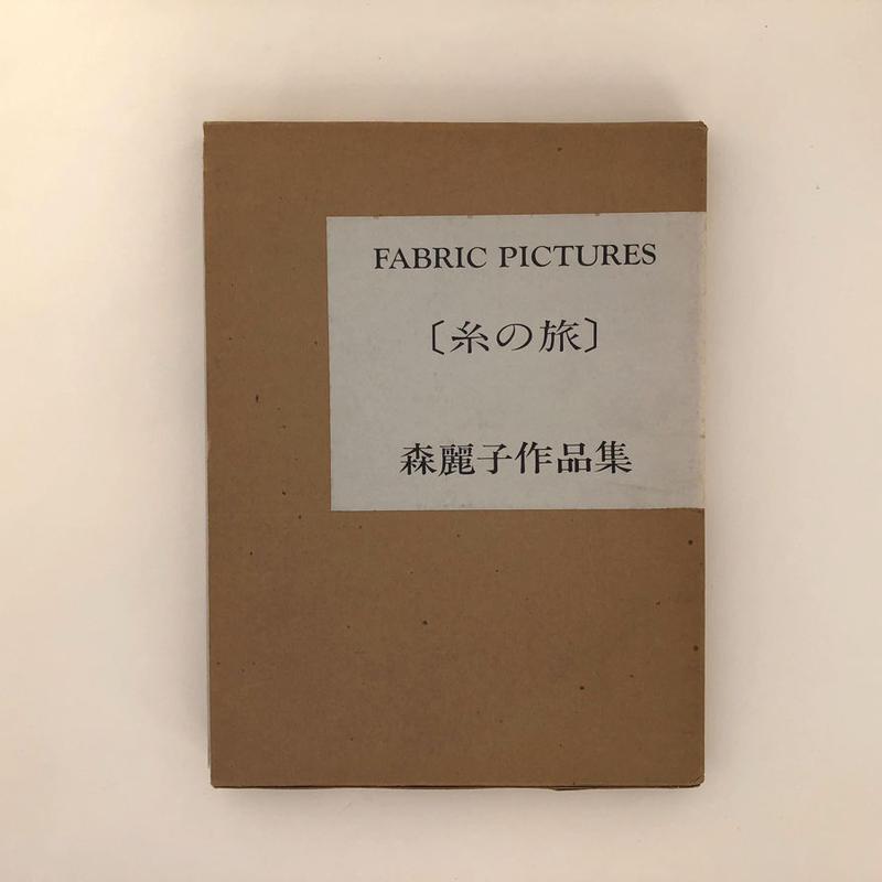 ファビリック・ピクチャー[糸の旅]森麗子作品集