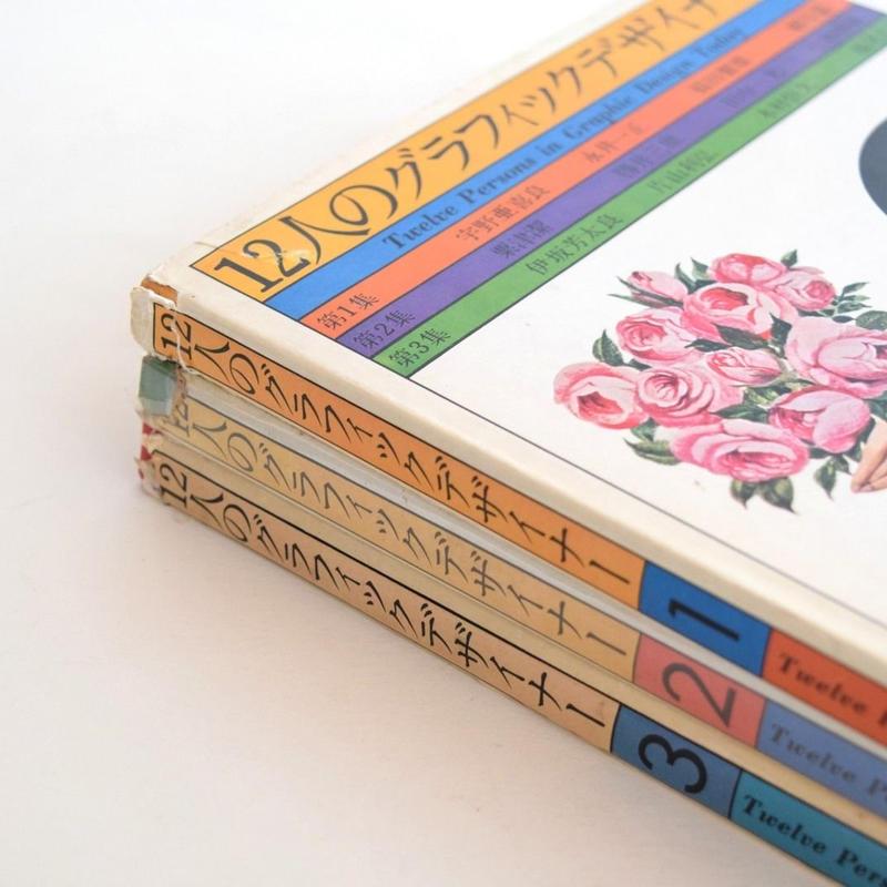 12人のグラフィックデザイナー 1〜3巻セット