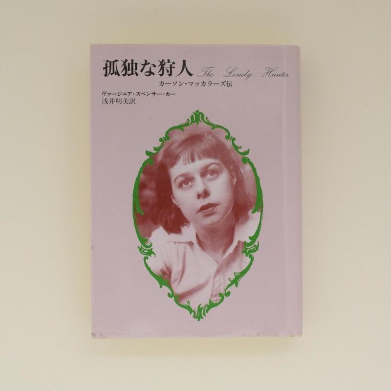 孤独な狩人 カーソン・マッカラーズ伝