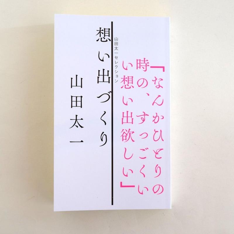 山田太一セレクション 想い出づくり