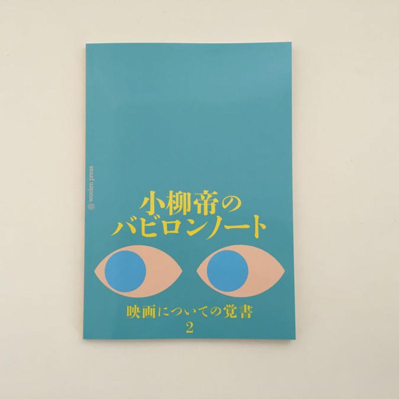 小柳帝のバビロンノート 映画についての覚書 2