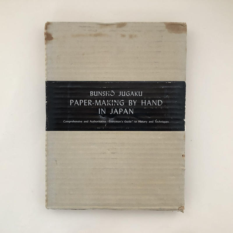 PAPER MAKING BY HAND IN JAPAN