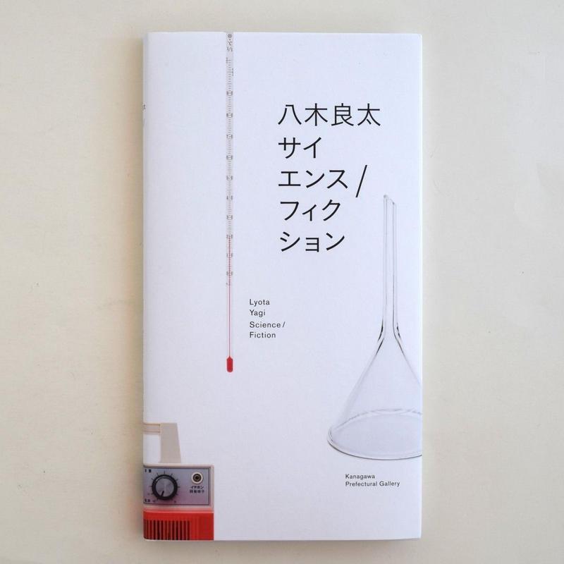 八木良太 サイエンス/フィクション