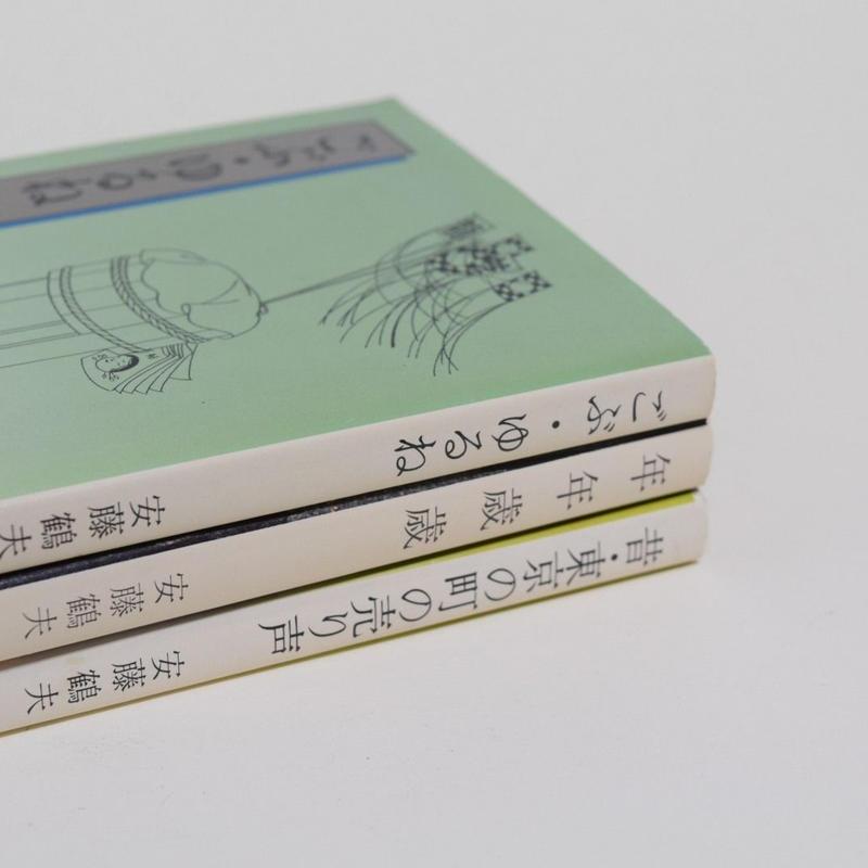 《誠光社の本棚から》「安藤鶴夫文庫エッセイ集」