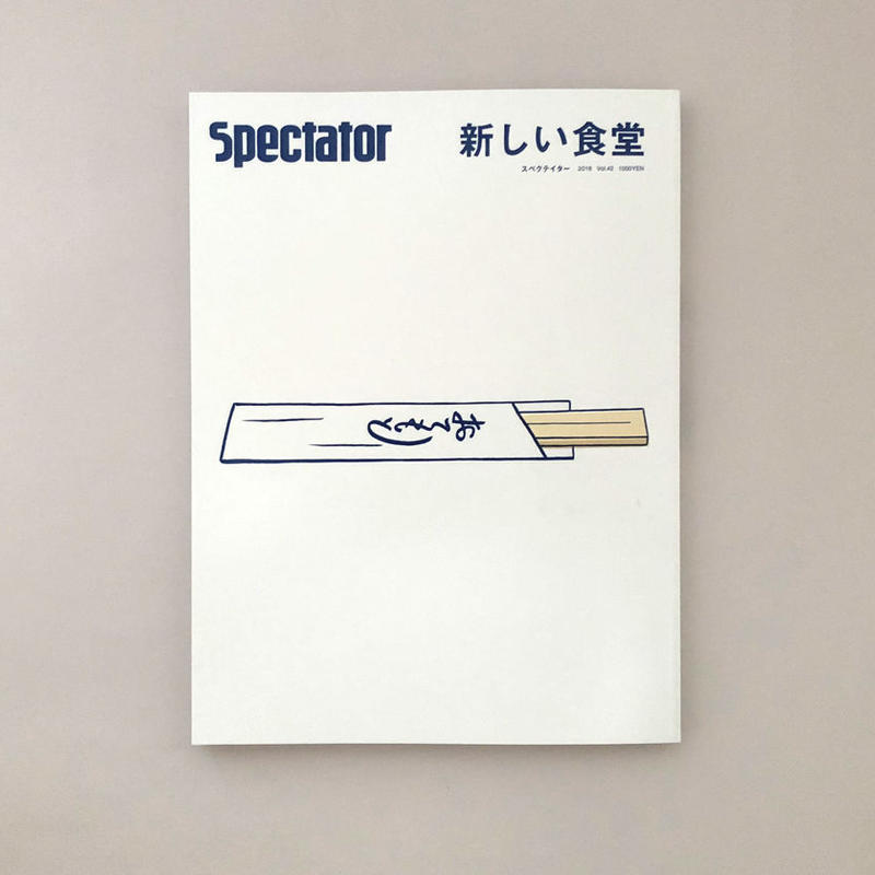 spectator 特集:新しい食堂