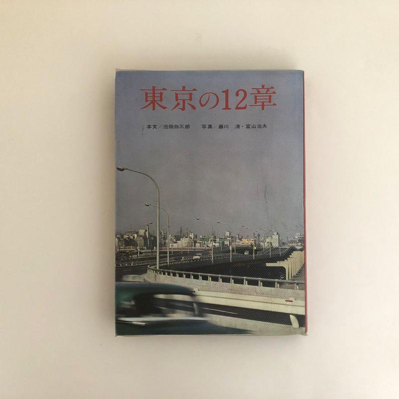 東京の12章