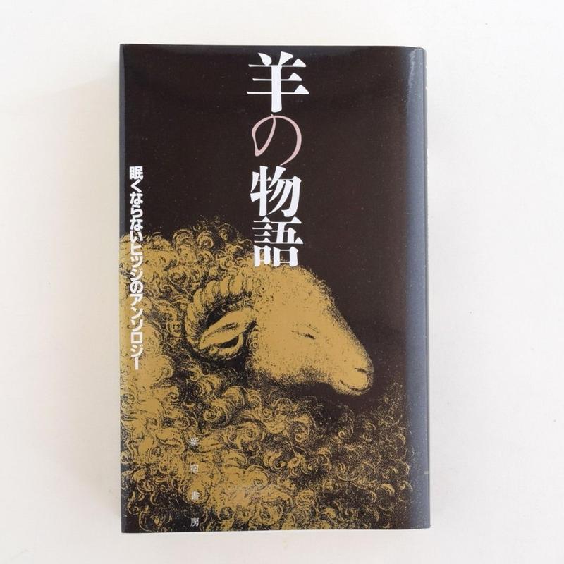 羊の物語 眠くならない羊のアンソロジー