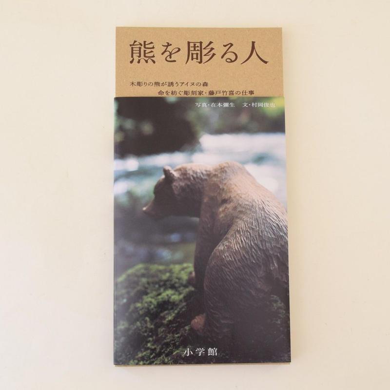 熊を彫る人