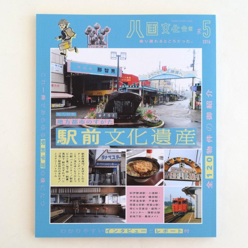 八画文化会館 vol.5 特集:駅前文化遺産