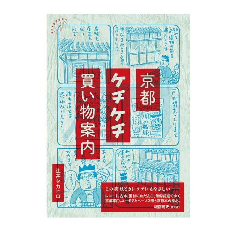 京都ケチケチ買い物案内