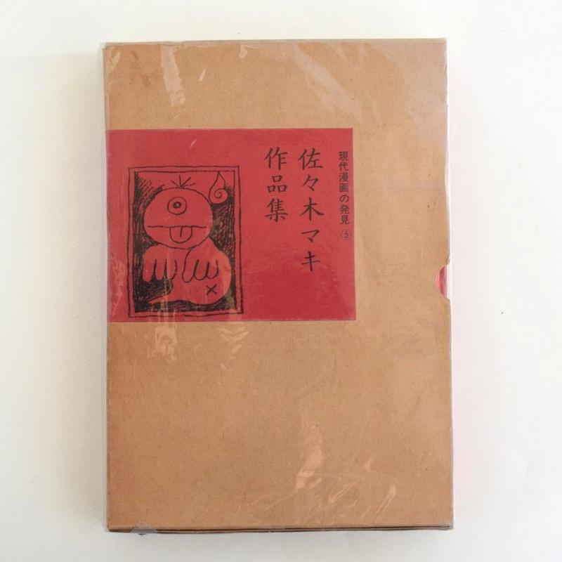 佐々木マキ作品集