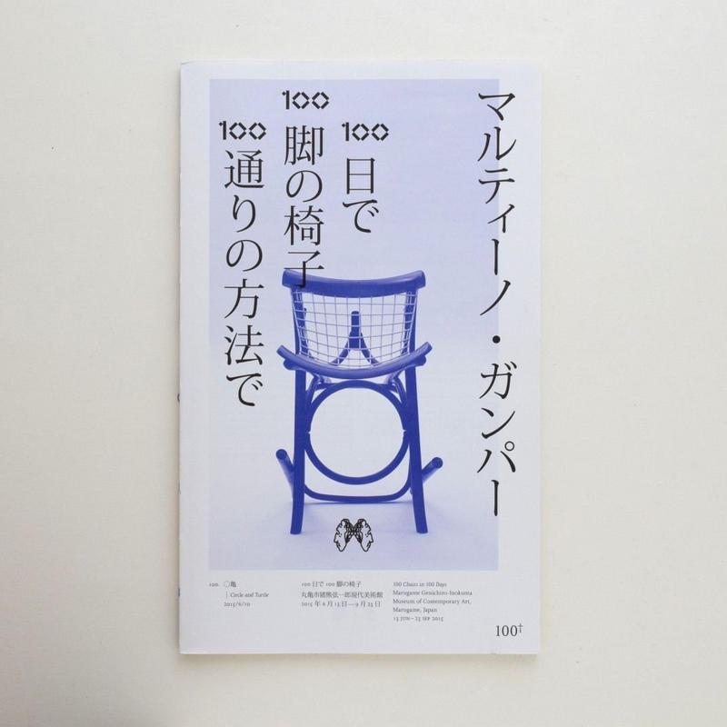 マルティーノ・ガンパー100日で100脚の椅子100通りの方法で