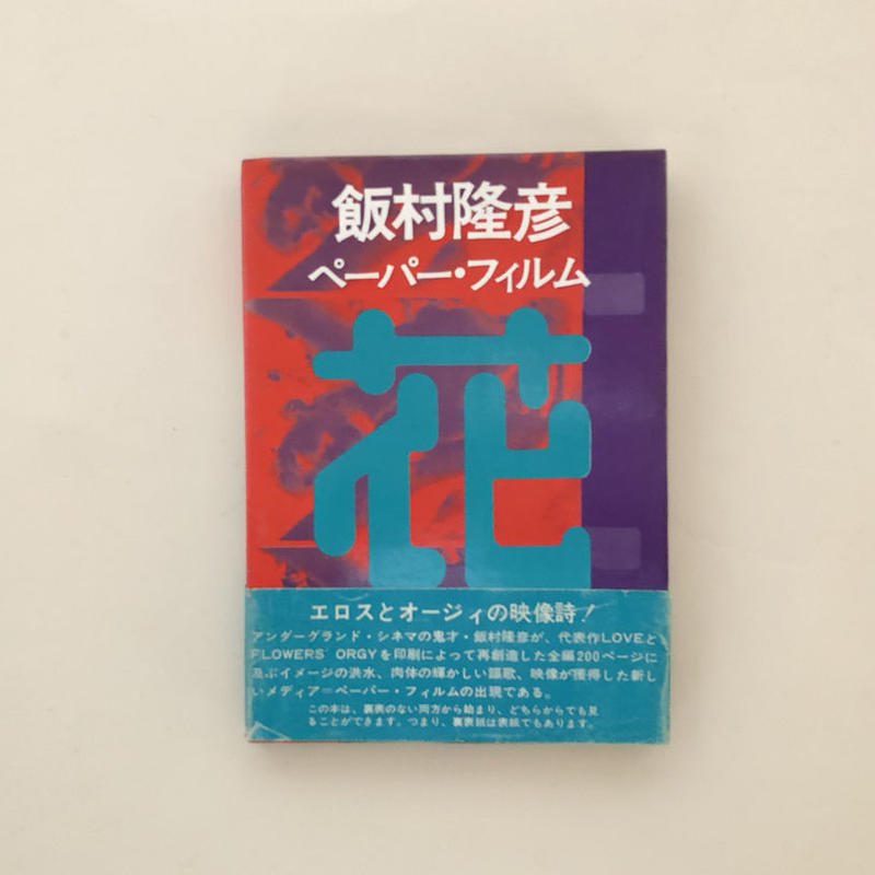 飯村隆彦 ペーパー・フィルム