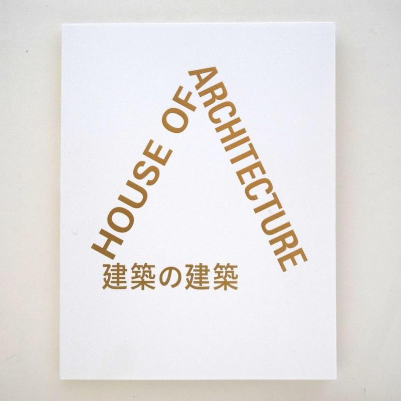 建築の建築