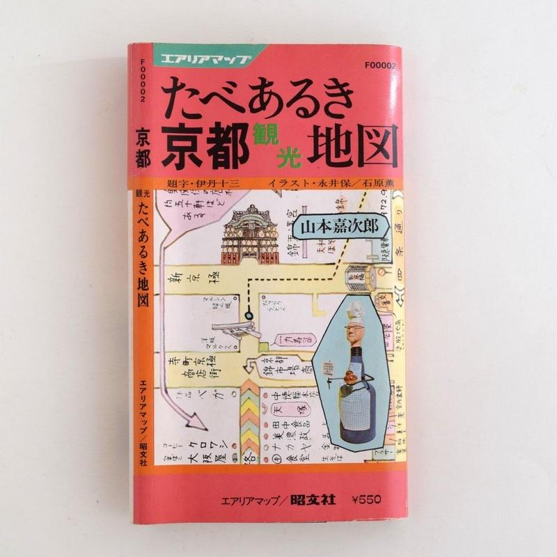 たべあるき京都観光地図