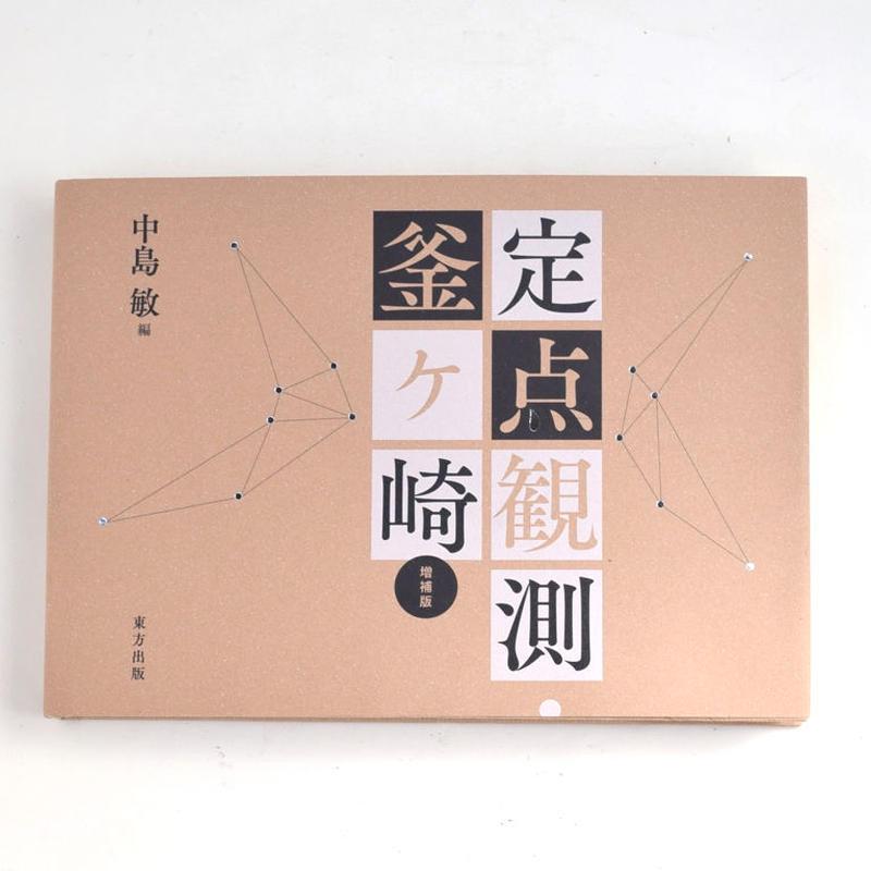 定点観測・釜ヶ崎 増補版