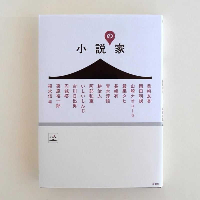 小説の家 誠光社オリジナル帯+福永信サイン & 解説書き入り