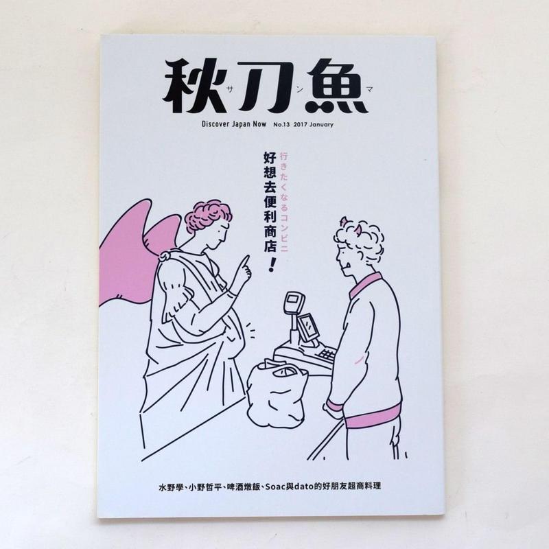 秋刀魚 2017年1月號第13期〈好想去便利商店〉