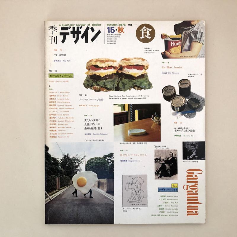 季刊デザイン 1976年秋号 特集「食」