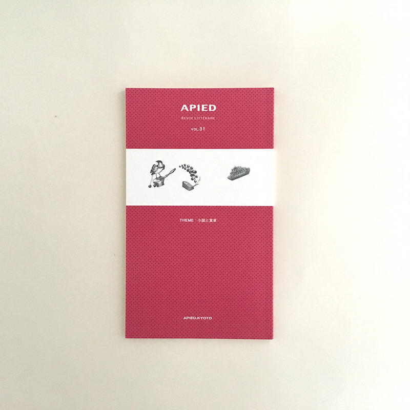 APIED vol.31 THEME:小説と食卓