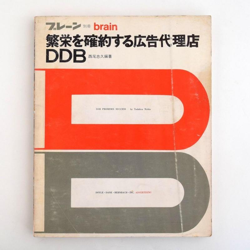 ブレーン 別冊 繁栄を確約する広告代理店 DDB