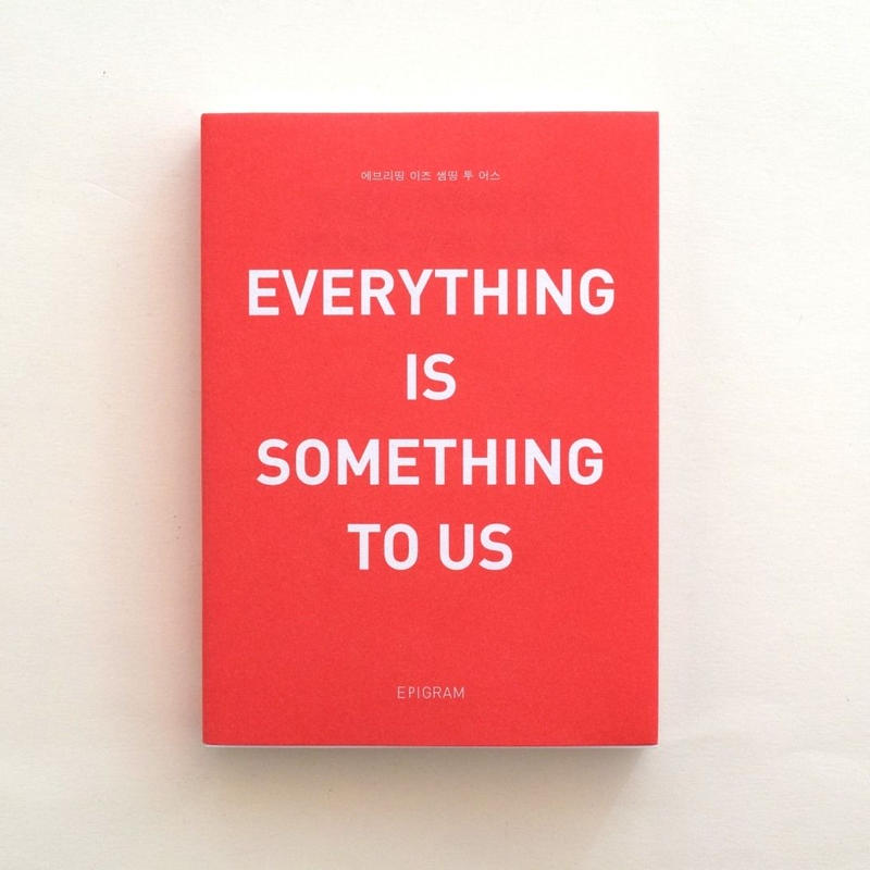 EVERYTHING IS SOMETHING TO US